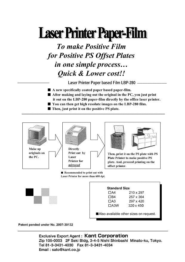 Paper-Film Promotion Paper