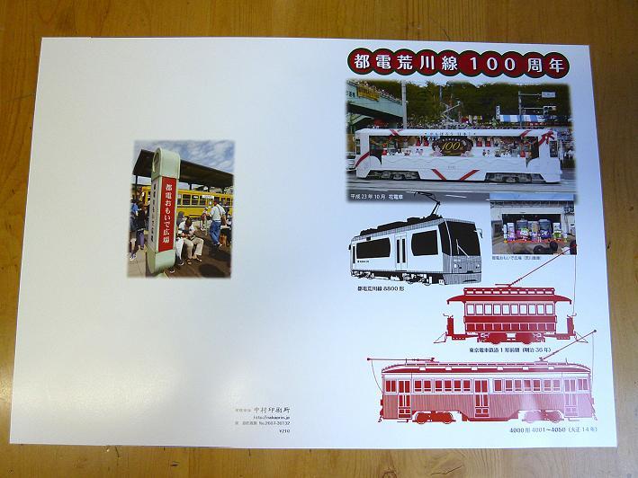 都電荒川線100周年記念 オリジナルノートの表紙と裏表紙