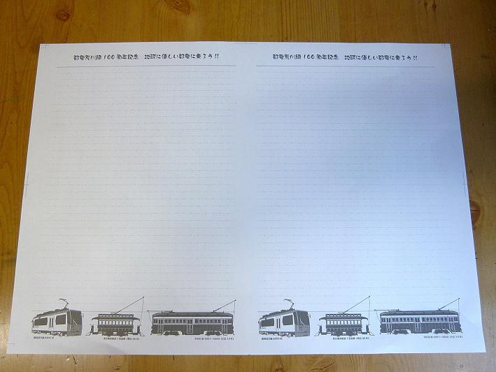 記念オリジナルノートのページ内容