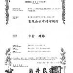 紙フィルムの特許証